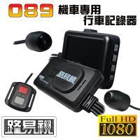 [路易視] 089 機車專用行車紀錄器(贈32G記憶卡+救車行動電源)