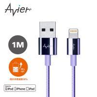 【Avier】Lightning 極速鋅合金編織充電傳輸線_Apple專用/1M(靛紫藍)