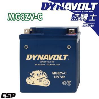 【藍騎士奈米膠體電池】MG8ZV-C等同YUASA湯淺YTZ8V 為YTX7L-BS/藍騎士MG7L-BS-C效能升級版