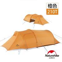 Naturehike 巴洛斯一室一廳輕量210T格子布雙層帳篷2-3人 含地席 橙色