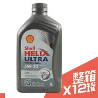 Shell HELIX ULTRA AM-L 5W30 全合成機油 1L*12瓶