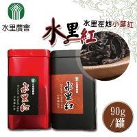 【水里農會】水里紅-紅茶 (90g-罐) x2罐組