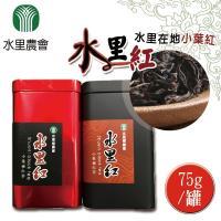 【水里農會】水里紅-紅茶 (75g-罐) x2罐組
