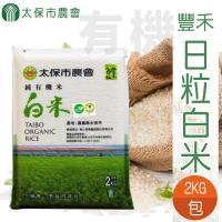 太保農會 豐禾日粒白米2包 (2kg/包)