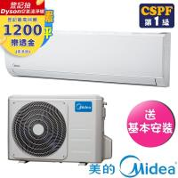 (送16吋風扇)Midea美的冷氣 12-14坪 1級變頻冷暖型一對一分離式冷氣 MVC-A85HD+MVS-A85HD