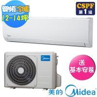 (送市值$4880雙鍋組)Midea美的冷氣 12-14坪 1級變頻冷暖型一對一分離式冷氣 MVC-A85HD+MVS-A85HD
