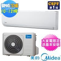 (送14吋風扇)Midea美的冷氣 10-12坪 1級變頻冷暖一對一分離式冷氣 MVC-A71HD+MVS-A71HD