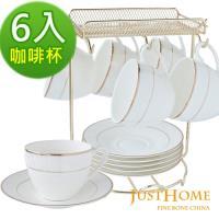 Just Home 迪恩高級骨瓷6入咖啡杯盤組附架(附禮盒)