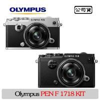 OLYMPUS PEN-F + 17mm f/1.8 KIT(公司貨)