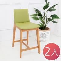 Bernice 佩維實木吧台椅 吧檯椅 高腳椅 矮 二入組合