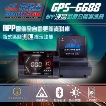 南極星 GPS-6688 APP 液晶彩屏 分體測速器
