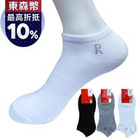 【Roberta di Camerino 諾貝達】素色棉質彈性束口超值經濟船襪/學生襪~12雙(黑色、灰色、白色)