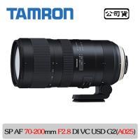 TAMRON SP AF 70-200mm F/2.8 DI VC USD G2 (A)/A025 公司貨