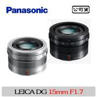 Panasonic Leica DG 15mm F1.7 大光圈定焦鏡(公司貨)