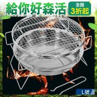 韓國SELPA 多功能超輕量便攜烤肉爐(L號)/重複使用/方便清洗/登山爐/烤肉/中秋/野炊/露營/野餐