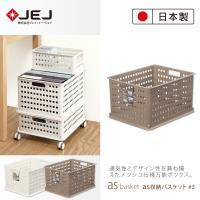 日本JEJ AS BASKET 自由組合整理籃/#3 2色可選 兩入組