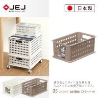 日本JEJ AS BASKET 自由組合整理籃/#1 2色可選 三入組