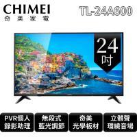 CHIMEI奇美 24吋液晶顯示器+視訊盒 TL-24A600 (取代TL-24LF65)