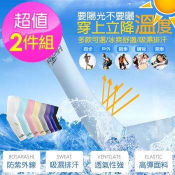 KISSDIAMOND 韓版超涼感冰絲抗UV防曬袖套-8色可選(超值2入組)