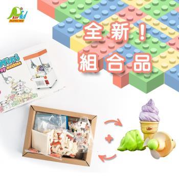 【Playful Toys 頑玩具】新組合夾娃娃積木+冰淇淋風扇(組合商品 超值組 益智積木 小風扇 冰淇淋 娃娃機 )