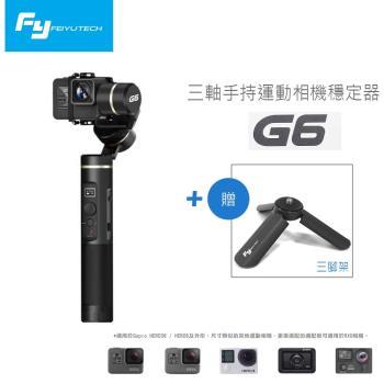 Feiyu飛宇 G6 三軸手持運動相機穩定器(不含運動相機)原廠公司貨