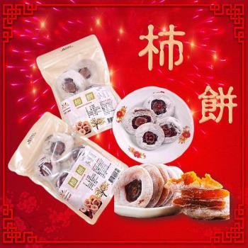 【亞源泉】 柿餅(300g/包) 10包一組