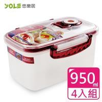 YOLE悠樂居 Cherry氣壓真空保鮮盒-950mL(4入)
