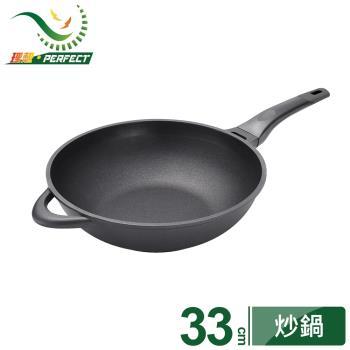 PERFECT理想 日式黑金剛炒鍋33cm(無蓋)