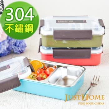 Just Home 美味學2分隔#304不銹鋼方型餐具便當盒800ml
