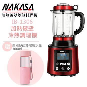 送玻璃水壺NAKASA 仲佐加熱破壁冷熱數位生機調理機 IB1306
