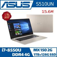 ASUS華碩 VivoBook S 15.6吋輕薄FHD獨顯效能筆電 冰柱金 i7-8550U/4G/1TB+128G SSD/MX 150 2G/Win10 S510UN-0171A8550U
