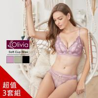Olivia 無鋼圈法式花邊蕾絲三角杯內衣+內褲組 3套組