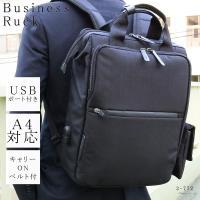 【NEOPRO】日本機能包 醫生背包大開口 USB充電後背包 電腦PC專用夾層 輕量 雙肩包【2-772】