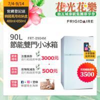 美國富及第Frigidaire 新一級省電雙門小冰箱 FRT-0902M  汰舊換新享政府節能補助