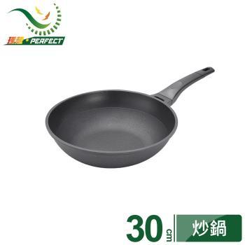 PERFECT理想 日式黑金剛炒鍋30cm(無蓋)