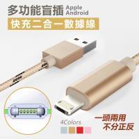鋁合金盲插安卓蘋果二合一快充傳輸線