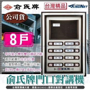 【KINGNET】監視器 YUS 俞氏牌門口對講機 8戶門口機 電鈴 門鈴 居家安全 台灣精品 DIY安裝