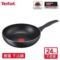 Tefal 法國特福 輕食光系列不沾平底鍋24CM