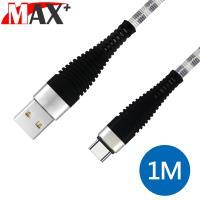 Max+ 1M 超耐折 Type-c 3A快速充電傳輸線(銀)