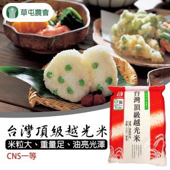 草屯農會  台灣頂級越光米【CNS一等】(2.5kg-包) 2包一組