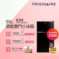 美國富及第Frigidaire 新一級省電雙門小冰箱 FRT-0906M  汰舊換新享政府節能補助