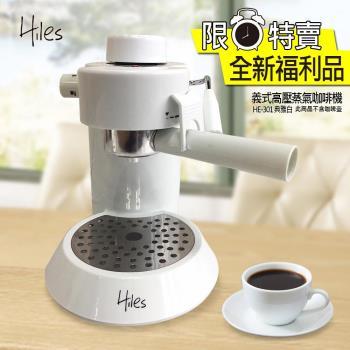 Hiles 義式高壓蒸氣咖啡機HE-301典雅白限量款(不含咖啡壺)全新福利品