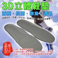 金德恩 台灣製造 POLIYOU 立體3D透氣抑菌成人鞋墊-三種尺寸可選