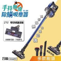 巧福手持無線除蹣吸塵器 免集塵袋/除蹣 基本吸頭組(藍色)UC-380
