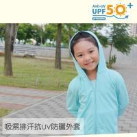 【BabyTiger虎兒寶】3M高透氣抗UV防曬外套-兒童連帽-藍綠