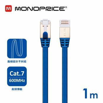 【MONOPRICE】27AWG/CAT.7 10Gbps/SFTP高速網路線/扁線(1米)