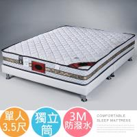 Homelike 席拉二線3M防潑水獨立筒床墊~單人3.5尺