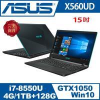 ASUS X560UD-0101B8550U 閃電藍 (i7-8550U/4G/1TB+128G/GTX 1050 2G獨顯/15.6吋窄邊框/FHD