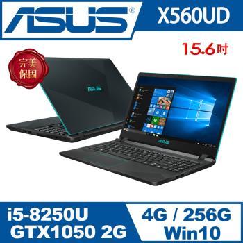 ASUS X560UD-0091B8250U 閃電藍 (i5-8250U/4G/256G SSD/GTX 1050獨顯/15.6吋窄邊框/Win10)