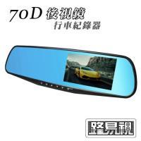 [路易視]70D 4.3吋大螢幕 FHD 1080P 後視鏡行車紀錄器+16G記憶卡+名片型行動電源